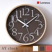 ポイント 掛け時計 エーワイクロック レムノス おしゃれ デザイン クロック