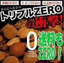 豆乳おからクッキー トリプルZERO ダイエットクッキー 絶品豆乳おからクッキー 1Kg 送料無料!お買い得 蒲屋忠兵衛商店