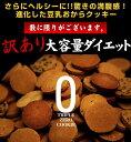 豆乳おからクッキー トリプルZERO ダイエットクッキー 絶品豆乳おからクッキー 1Kg お買い得