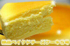絶品ベイクドチーズケーキ5号≪冷凍≫