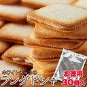 【お徳用】ホワイトチョコラングドシャ30枚 1