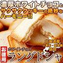 【お徳用】ホワイトチョコラングドシャ30枚 2