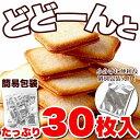 【お徳用】ホワイトチョコラングドシャ30枚 3
