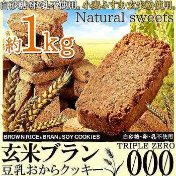おやつで食物繊維☆玄米ブラン豆乳おからクッキーTripleZero1kg