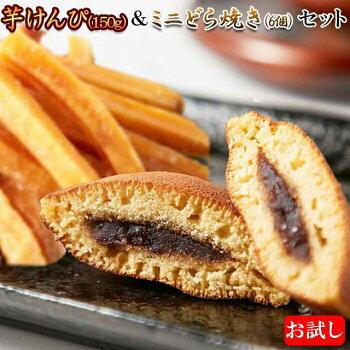 【ゆうパケット出荷】やみつき和菓子をセットで!!芋けんぴ150g&ミニどら焼き6個セット送料無料