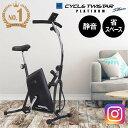 【公式】サイクルツイスタースリム プラチナム 新型 最新版 静音 全身運動 フィットネスバイク エアロバイク スピンバイク トレーニングマシン ダイエット器具 ダイエット トレーニング エクササイズ 送料無料 新生活 gs370