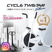 新型サイクルツイスタースリムwt550