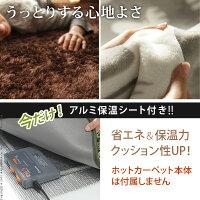 ラグマット洗える2畳186x186北欧ホットカーペット対応床暖房対応7柄シャギー無地ラグマット保温シート付きモリス
