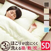 国産洗える布団3点セット(掛布団+敷布団+枕)セミダブルサイズ