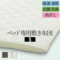 国産3層敷布団シングルサイズ