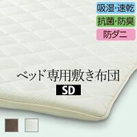 国産3層敷布団セミダブルサイズ