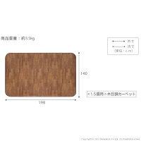 木目調ホットカーペット・カバー〔ウッディ〕1.5畳用(198x140)カバーのみ