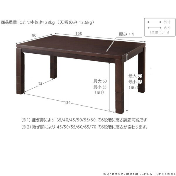 こたつ ダイニングテーブル 長方形 6段階に高さ調節できるダイニングこたつ 〔スクット〕 150x90cm こたつ本体のみ ハイタイプこたつ 継ぎ脚
