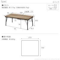 古材風アイアンこたつテーブル〔ブルック〕100x50cmヘリンボーン織り掛布団2点セット
