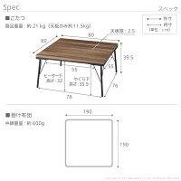 古材風アイアンこたつテーブル〔ブルックスクエア〕80x80cmヘリンボーン織り掛布団2点セット