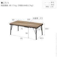古材風アイアンこたつテーブル〔ブルック〕100x50cm+アウトドアこたつ布団2点セット