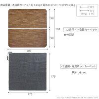 木目調ホットカーペット・カバー〔ウッディ〕2畳用(200x198)+ホットカーペット本体2点セット