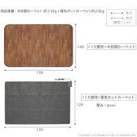 木目調ホットカーペット・カバー〔ウッディ〕1.5畳用(198x140)+ホットカーペット本体2点セット