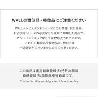 WALL[ウォール]壁寄せTVスタンドV2・V3サウンドバー専用棚