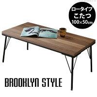 古材風アイアンこたつテーブル〔ブルック〕100x50cm