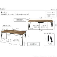 継ぎ脚付き古材風アイアンこたつテーブル〔ブルックハイタイプ〕120x60cm