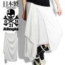 サルエルパンツ メンズ ガウチョパンツ ワイドパンツ メンズファッション スカート ホワイト 白 Alleglo オ...