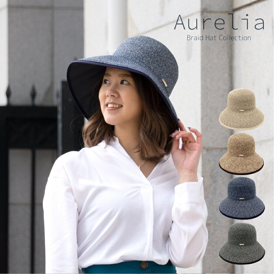 Aurelia/アウレリア 一級遮光 99%以上 遮光ハット UV対策 日本製 レディース [全4色 FREE 58cm 調整可能] [AU024]UPF50+ 神戸セレクション 折りたたみ 麦わら帽子 つば広 UVケア 紫外線対策 紫外線防止 ストローハット 帽子 女性 ぼうし プレゼント