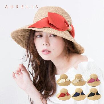 Aurelia/アウレリア JULIA(ジュリア) 一級遮光 99%以上 遮光ハット UV対策 ポケッタブルコインハット 日本製 レディース [全6色 FREE 58cm 調整可能] [AU100]UPF50+ 神戸セレクション 折りたたみ 麦わら帽子 つば広 UVケア 紫外線対策 帽子 女性 ぼうし