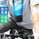 【6ヵ月製品保証付き】7.4V 充電式 空調ファン 3WAY