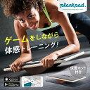【正規品取扱店】 Plankpad Pro/プランクパッドプロ 無料アプリ連動 ゲームを使って 楽しく 家トレ 体幹を鍛える! [PPD0001] バランスボード 自宅で楽しくエクササイズ 全身運動で体幹を鍛える エクササイズ インナーマッスル ダイエット ヒルナンデス! ZIP!