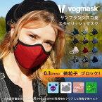 サンフランシスコ発スタイリッシュで快適な高機能マスク! Vogmask/ヴォグマスク 高機能 デザインマスク [全10色/フリーサイズ] [vog3]メガネ 曇らない N95同規格クリア レディース メンズ 大人用 PM2.5 花粉 大気汚染 アレルギー 防臭 防災 デザインマスク ボグマスク