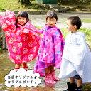 UKUWA/雨花 キッズ レインポンチョ ユニセックス オールシーズン ポリエステル100% [全3柄/キッズフリ...