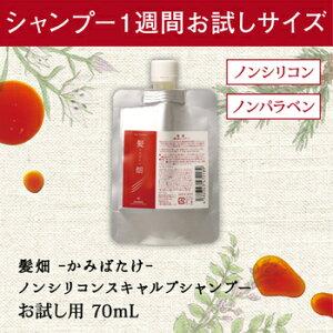 髪畑シャンプー70ml【お試しサイズ】