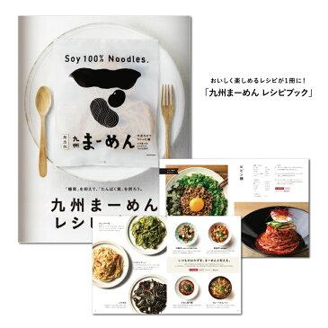 九州まーめんレシピブック/B5変形サイズ/全48ページ