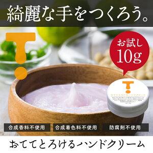 おててとろけるハンドクリーム(10g)