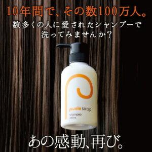 【送料無料】新技術で感動体験を!ピュエルシロップシャンプートリートメントセット新技術の補修成分が髪にツヤ・ハリを!1度洗えば、すぐにわかる!髪がふわふわに!