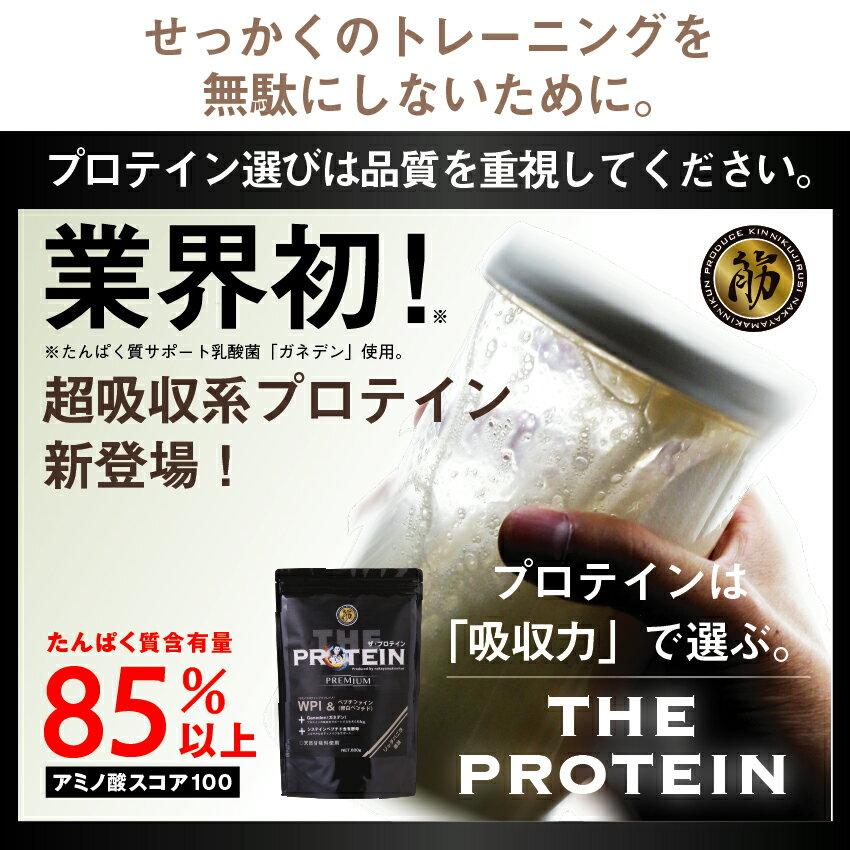 【なかやまきんに君プロデュース】ザプロテイン(THEPROTEIN)600g(リッチバニラ風味/ベリーヨーグルト風味)/ナチュラル甘味料/ホエイ/タンパク質/女性/置き換え/