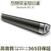 bluetoothブルートゥーススピーカー小型サウンドバーPCスピーカー高音質ステレオワイヤレスパソコンスマホタブレット無線接続マイクロSDカード音楽再生有線AUX端子ハンズフリー通話