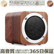 bluetoothブルートゥーススピーカー木製小型ポータブル高音質パソコンスマートフォンタブレットワイヤレス接続マイクロsdカード再生有線AUXIN端子対応おしゃれ木目スピーカーキューブウッドボディー