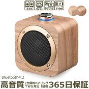 スピーカーbluetoothブルートゥースコンパクトスピーカー2台同時対応木製小型高音質パソコンスマートフォンタブレットワイヤレス接続スピーカー音楽おしゃれ木目置き型持ち運びポータブル