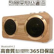 bluetoothブルートゥーススピーカー木製小型コンパクトステレオ高音質高出力パソコンスマートフォンタブレットワイヤレス接続スピーカーマイクロSDカードUSBメモリ再生有線端子おしゃれ置き型