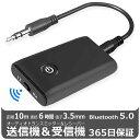 Bluetooth 5.0 オーディオ トランスミッター レシーバー ブルートゥース 送信機 受信機 ワイヤレス 無線 接続機器 3.5mm イヤホンジャック 音声 音楽 送信 受信 充電式 後付け Bluetooth テレビ スピーカー 無線化・・・