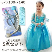 お姫様プリンセスドレスコスプレアニメキャラクターハロウィン衣装子供女の子キッズ雪の結晶水色ワンピースアクセサリーセットなりきりアイテム豪華5点セットワンピースティアラ三つ編みウィッグ魔法のステッキ手袋110-120cmサイズ120