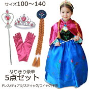 お姫様プリンセスドレスコスプレアニメキャラクターハロウィン衣装子供女の子キッズマント付きワンピースアクセサリーセットなりきりアイテム豪華5点セットワンピースティアラ三つ編みウィッグ魔法のステッキ手袋妹
