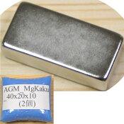 ネオジム磁石角型40x20x10mm2個ネオジウム強力永久マグネット密度研究加工モーター磁束密度磁力ガウス