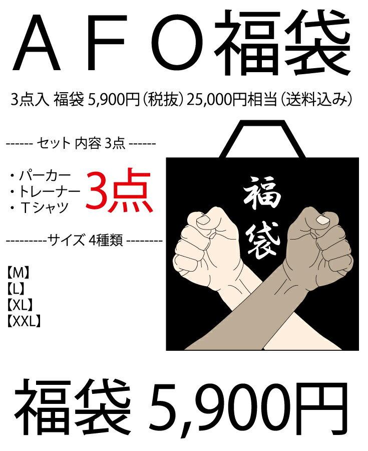 送料無料【AFO福袋】半袖類、トレーナー、パー...の紹介画像2