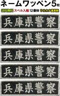 ネーム刺繍セミオーダーワッペン5ケセットアイロン接着刺繍シシュウ作業着チームネームダンスウェア名入れバッジ会社ネーム社名バイクワッペンメール便対応