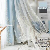 カーテン遮光90%レースカーテン2枚セット洗濯機可能UVカットおしゃれ