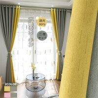 カーテン遮光90%無地2枚セット洗濯機可能ドレープドレープカーテンポリエステル防音断熱