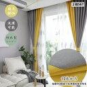 カーテン 幅150cm*丈60-255cm 遮光85% 遮光カーテン 2枚セット 二色つづり合わせ 綿麻 12色から2色を選...